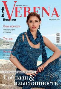 все номера журнала Verena за 2017 год постранично без