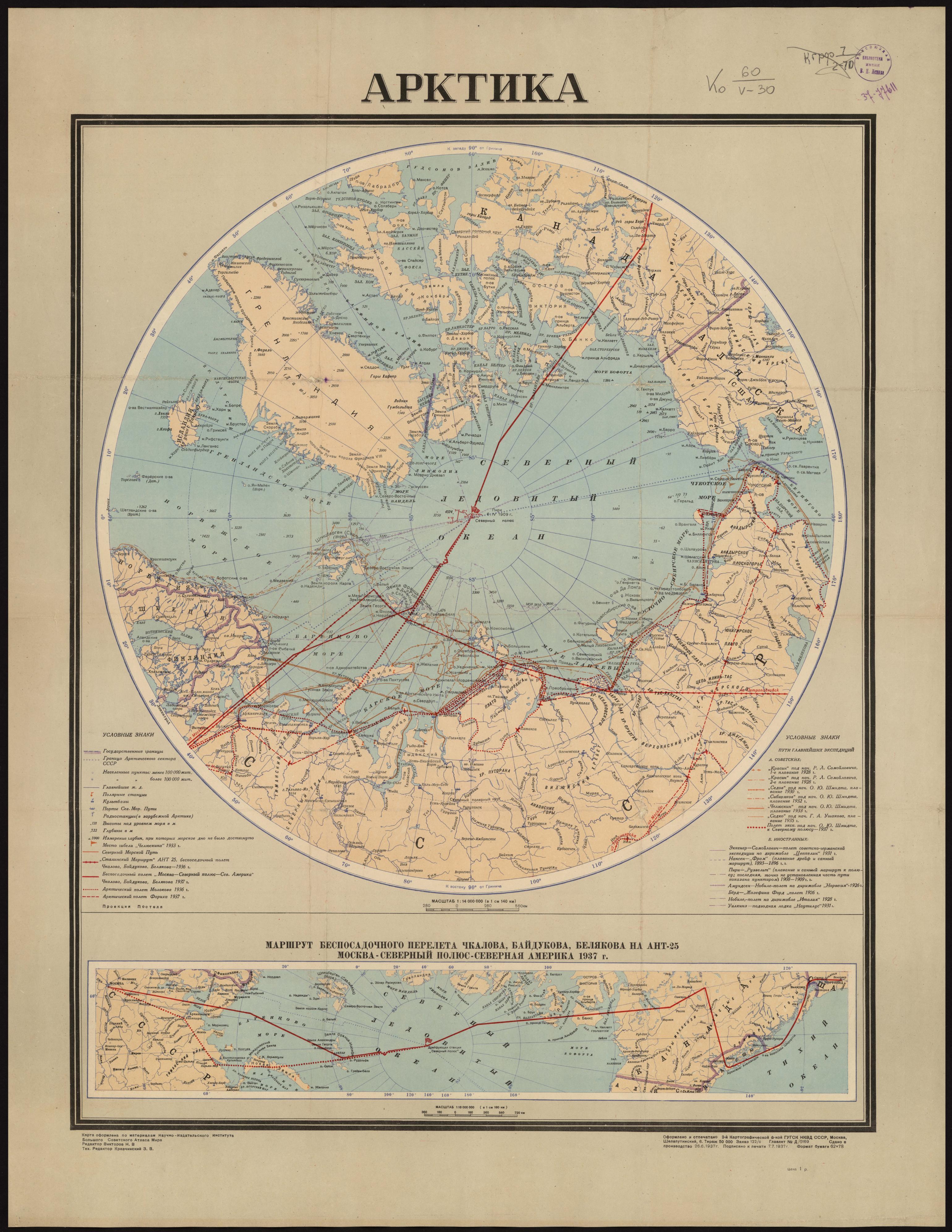 1937. Арктика. оформл. по материалам НИИ БСАМ; ред. Викторов Н. В.