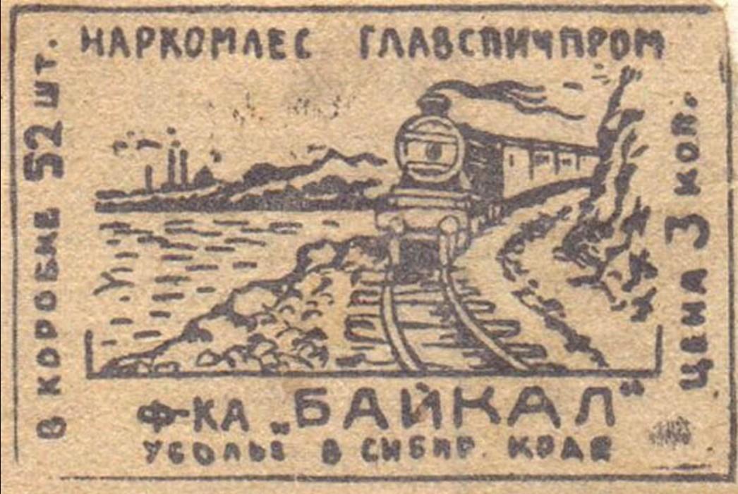 1933. Фабрика Байкал
