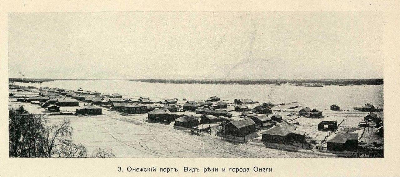Вид города Онеги с соборной колокольни