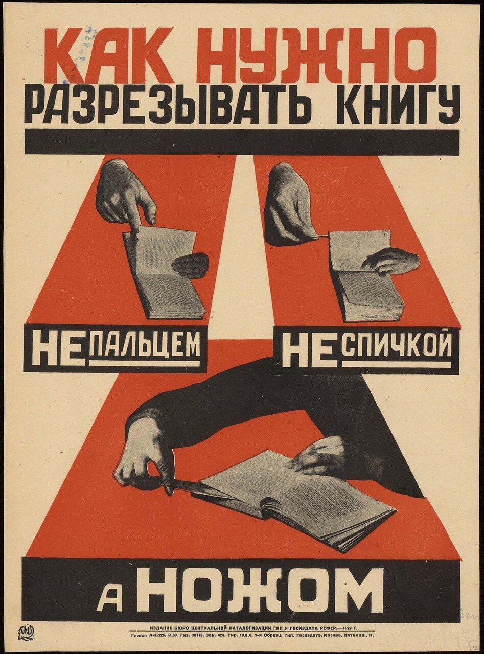 1929. Как нужно разрезывать книгу. Не пальцем, не спичкой, а ножом