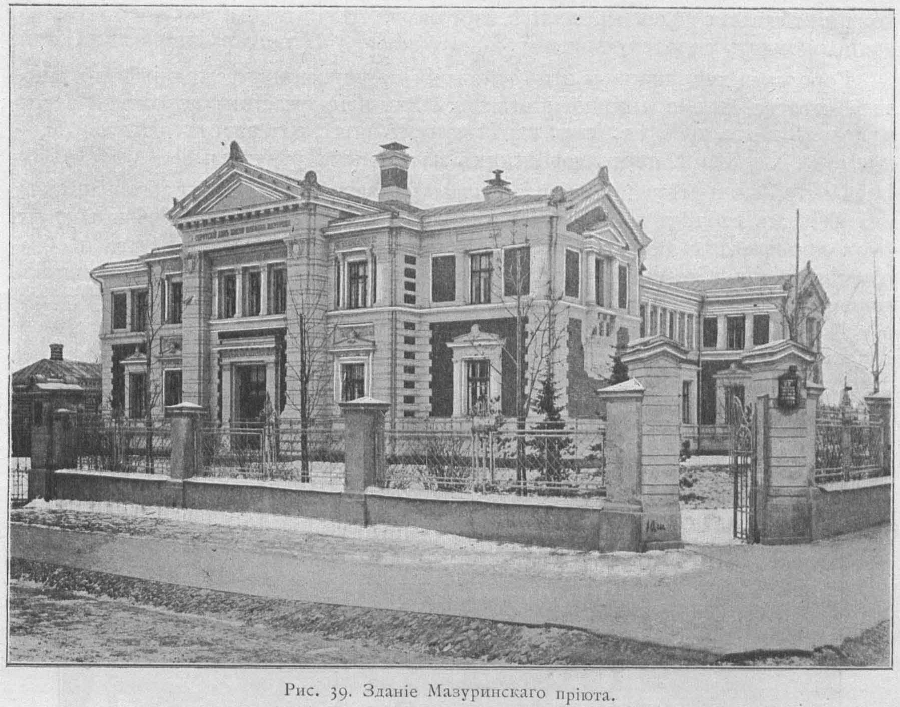 Здание Мазуринского приюта