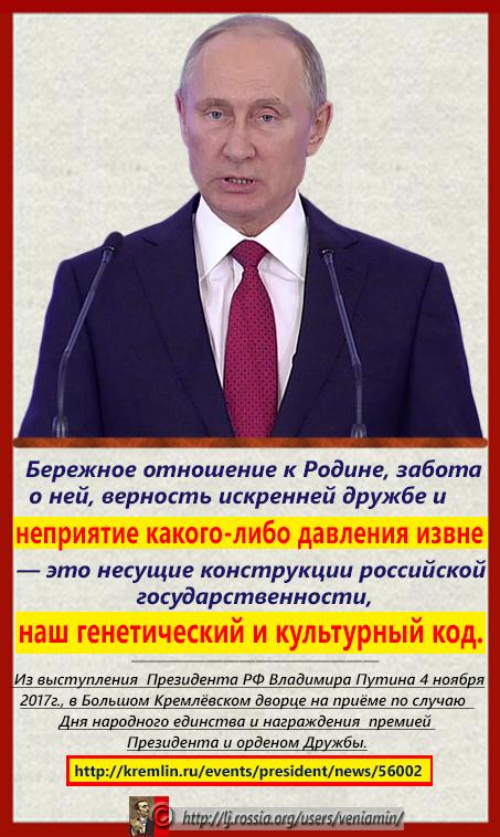 Путин В., в Кремле 4 ноября 2017. Неприятие какого-либо давления извне — наш гененетический и культурный код.