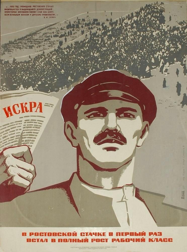 Великая страна СССР,Ростовская стачка 1902 г.