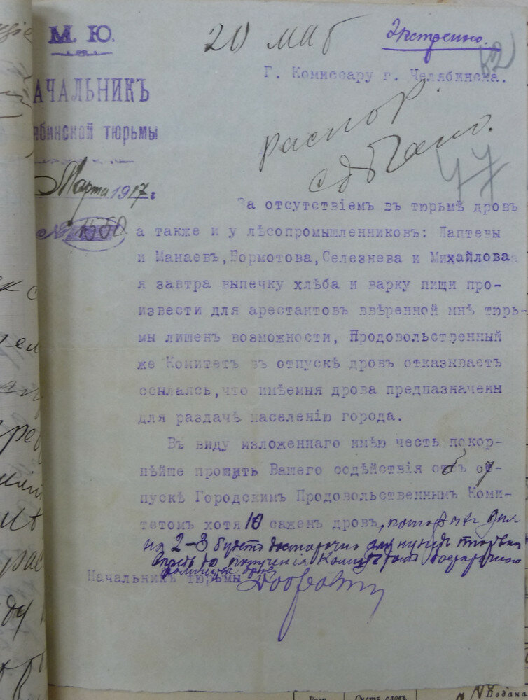 тюрьма-пища1917.JPG