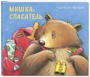 Mishka-spasatel_oblozhka.jpg
