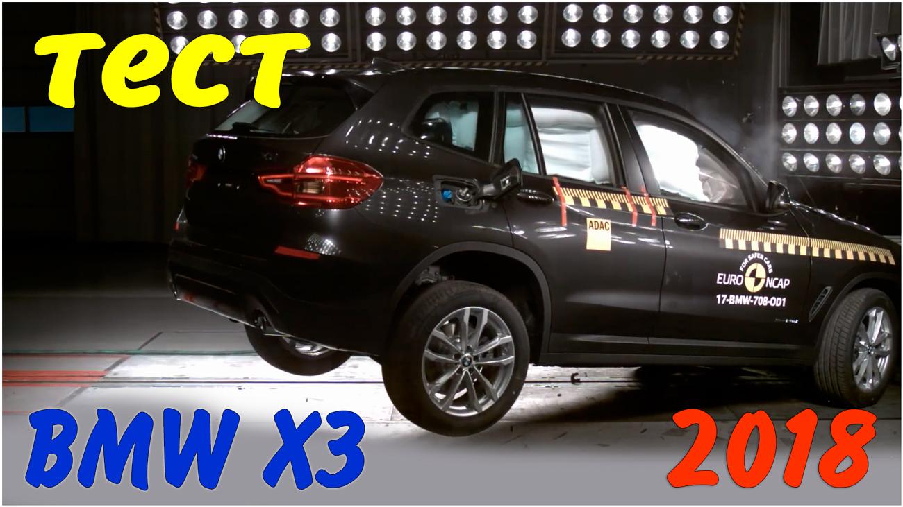 Краш тест BMW X3 2018