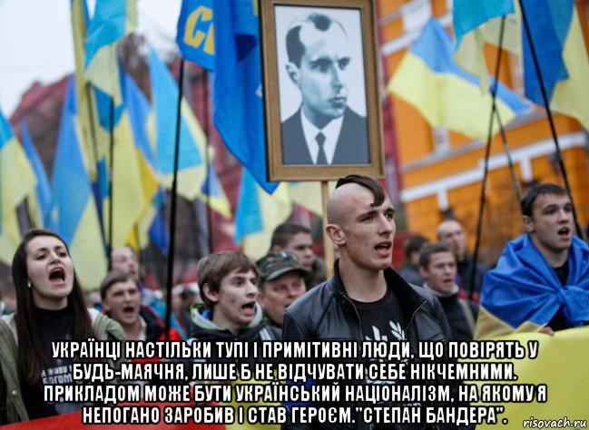 Украинцы~мем