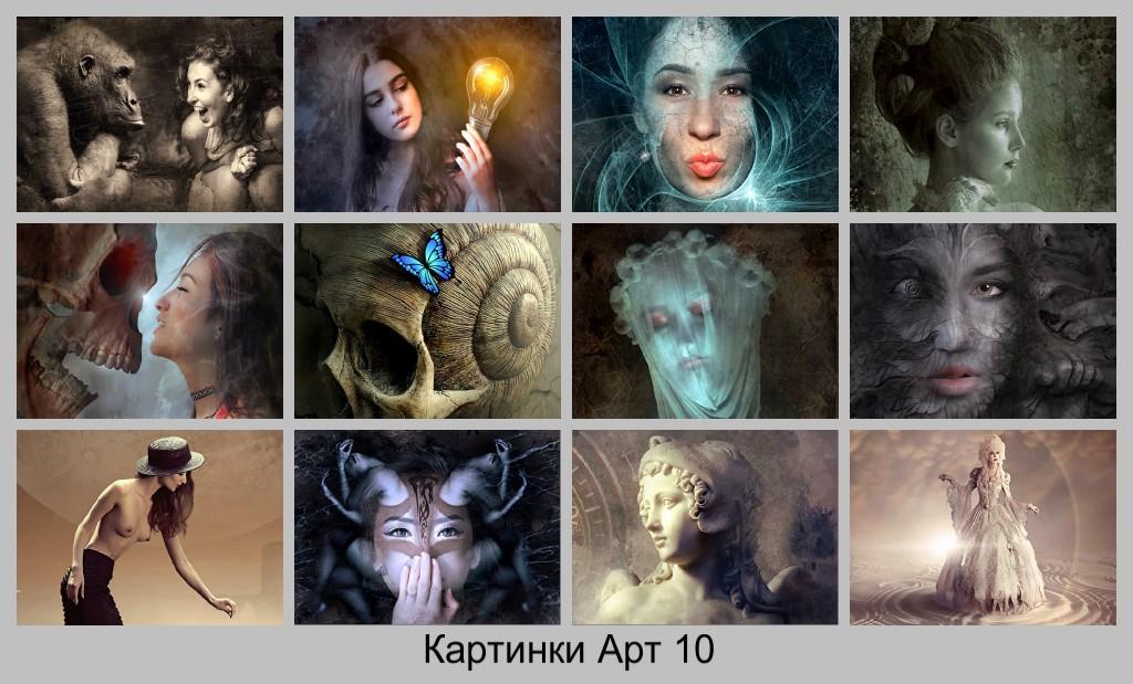 Красивые картинки, магия, сюрреализм, арт, мистика