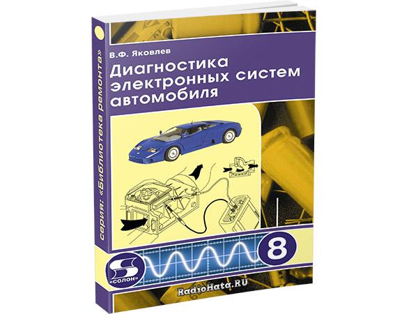 Яковлев В. Ф. Диагностика электронных систем автомобиля