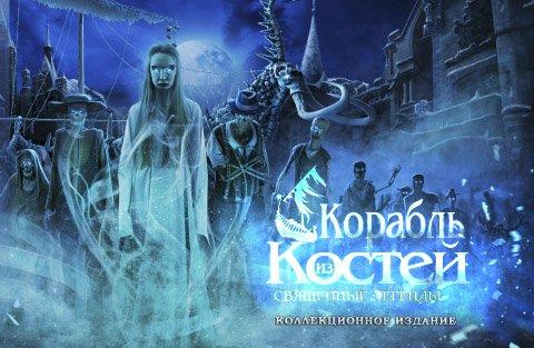Священные легенды: Корабль из костей. Коллекционное издание | Hallowed Legends: Ship of Bones CE (Rus)