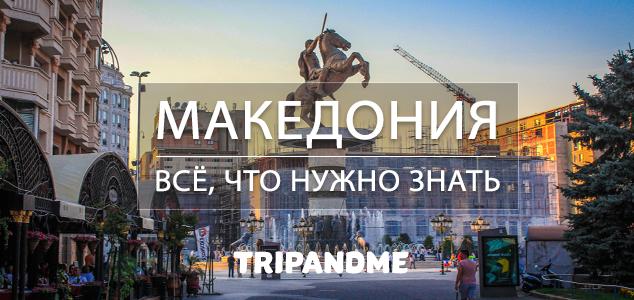 makedonia-vse-chto-nuzhno-znat.png