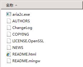 Aria2文件列表