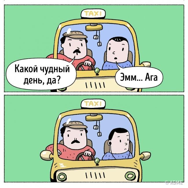 12 комиксов о том, как трудно жить, если ты мизантроп