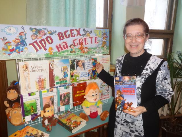 астрид линдгрен, малышам о книгах, донецкая республиканская библиотека для детей, отдел обслуживания дошкольников и учащихся 1-4 классов