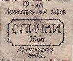 Предприятия блокадного Ленинграда. Фабрика искусственных зубов