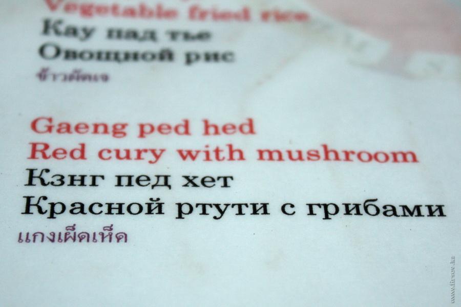 thai_menu20.JPG