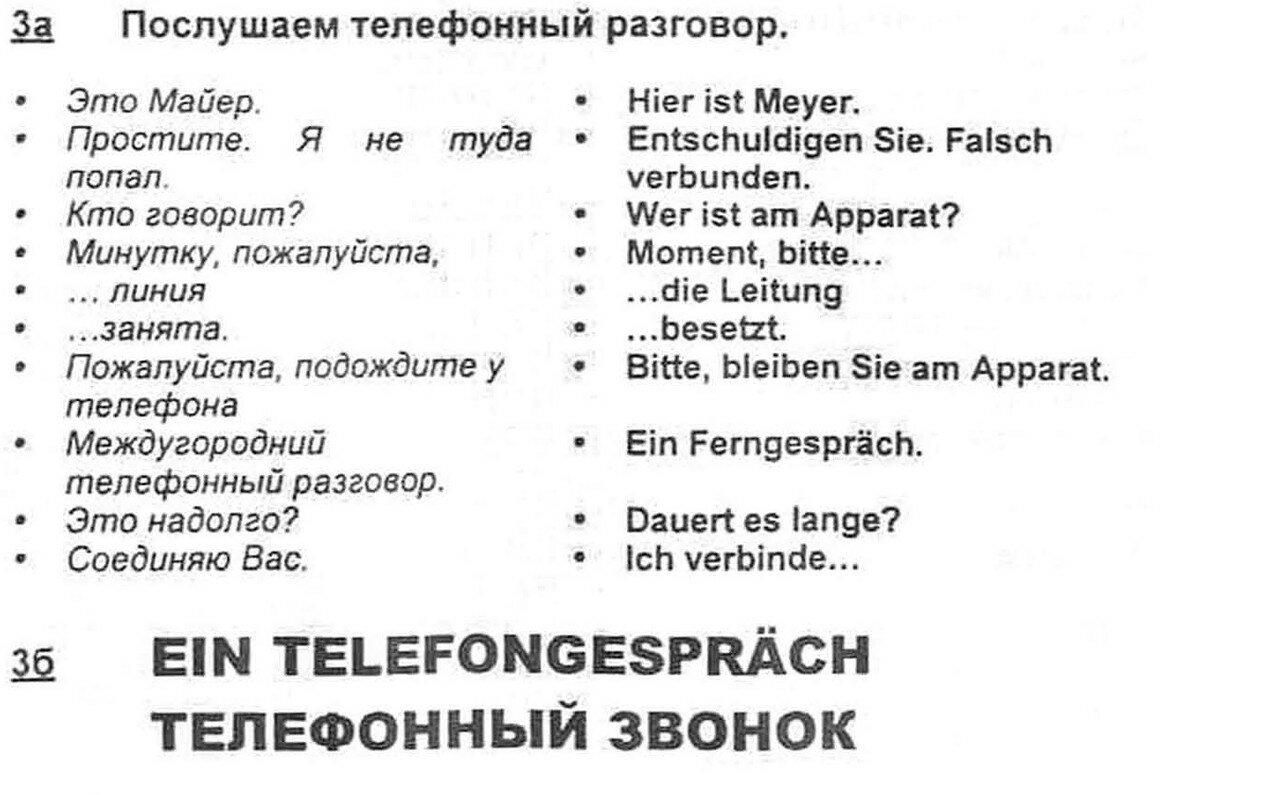 Аудиокурс немецкого языка для самостоятельного изучения. Урок 3.