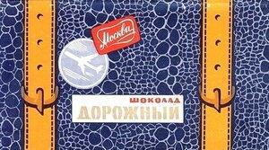 шоколад Дорожный