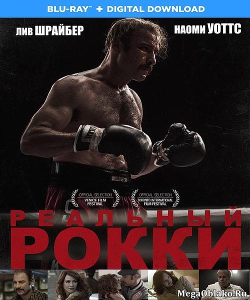 Реальный Рокки / Chuck (2016/BDRip/HDRip)