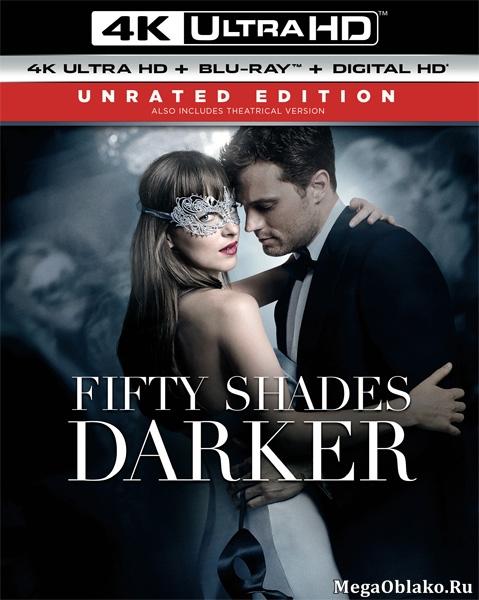 На пятьдесят оттенков темнее / Fifty Shades Darker (2017) | UltraHD 4K 2160p