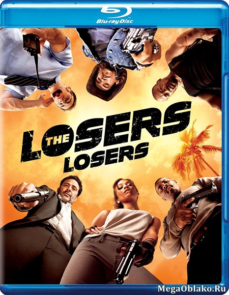 Лузеры / The Losers (2010/BDRip/HDRip)