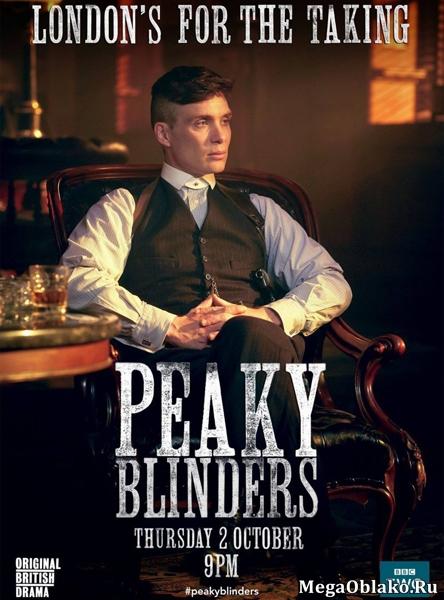 Заточенные кепки / Острые козырьки / Peaky Blinders - Полный 4 сезон [2017, HDTVRip | WEB-DL 1080p] (LostFilm | AlexFilm)