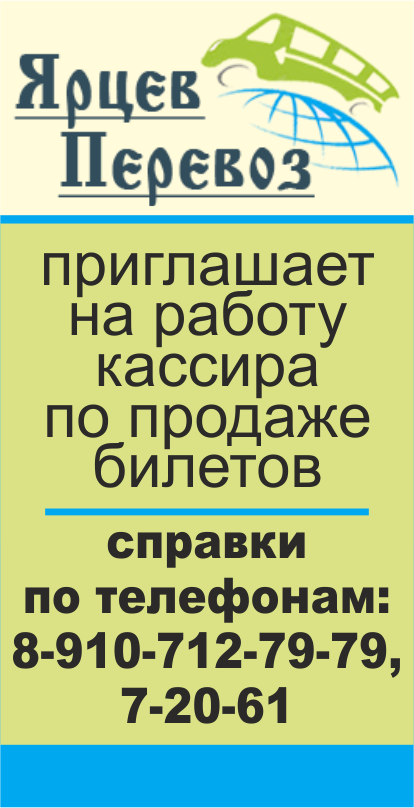 rabota-trebuetsa-yartsevperevoz-01_web.png
