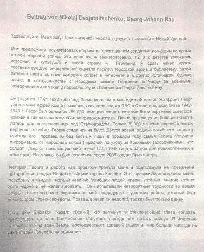 Текст доклада Николай Десятниченко в Бундестаге