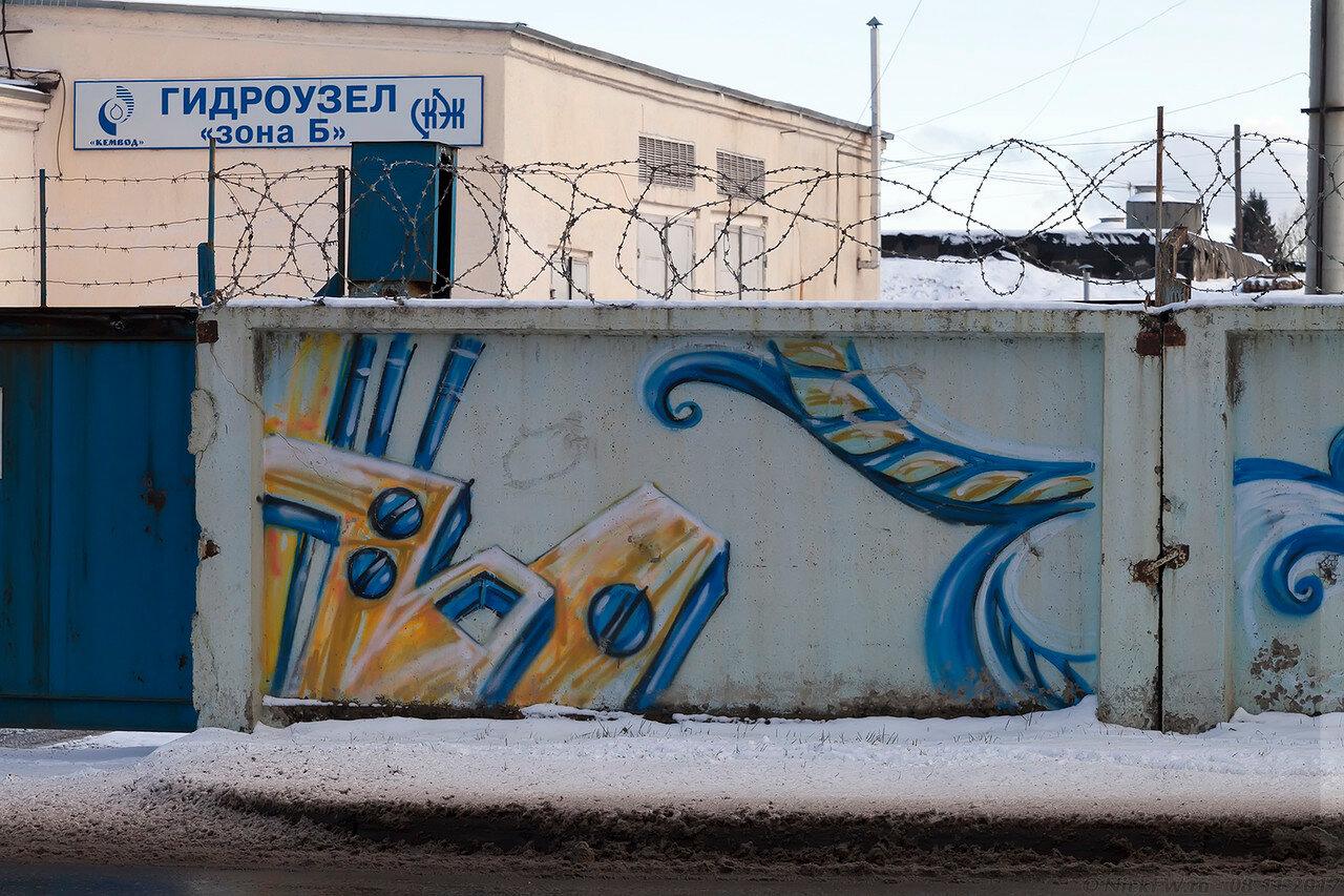 Оформление забора Гидроузла на Южном - возле ворот [© NickFW - 08.11.2017]