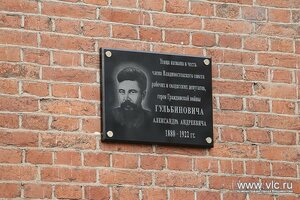 Мемориальную доску в честь героя Гражданской войны Александра Гульбиновича вчера открыли во Владивостоке