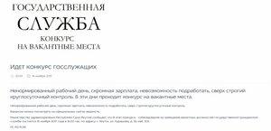 Ненормированный рабочий день, скромная зарплата, строгий контроль - такую вот работу предлагает Минздрав Якутии