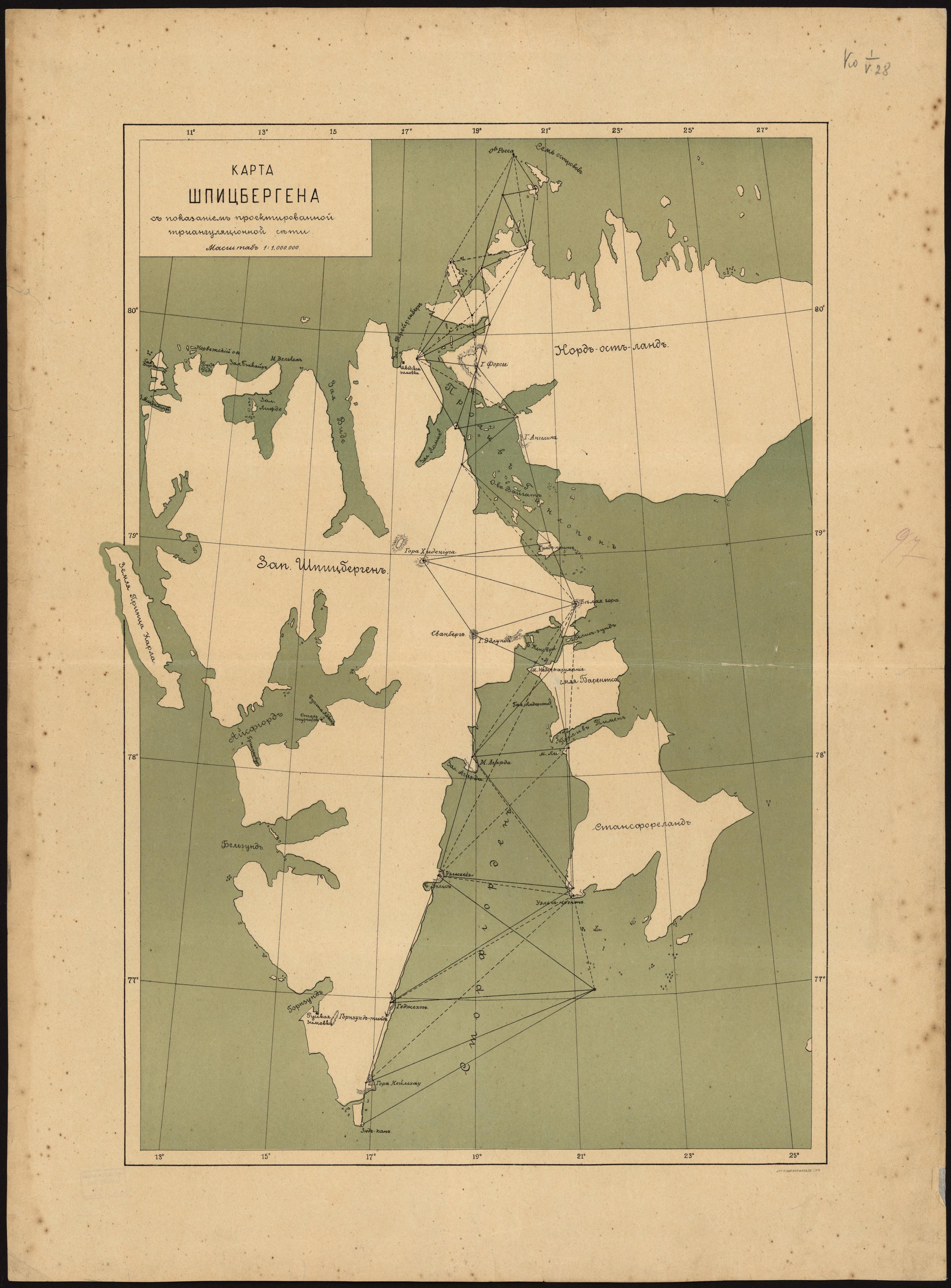 1898-1901. Шпицберген. Карта составлена по съемкам русско-шведской экспедиции для градусного измерения на Шпицбергене с участием А. С. Васильева