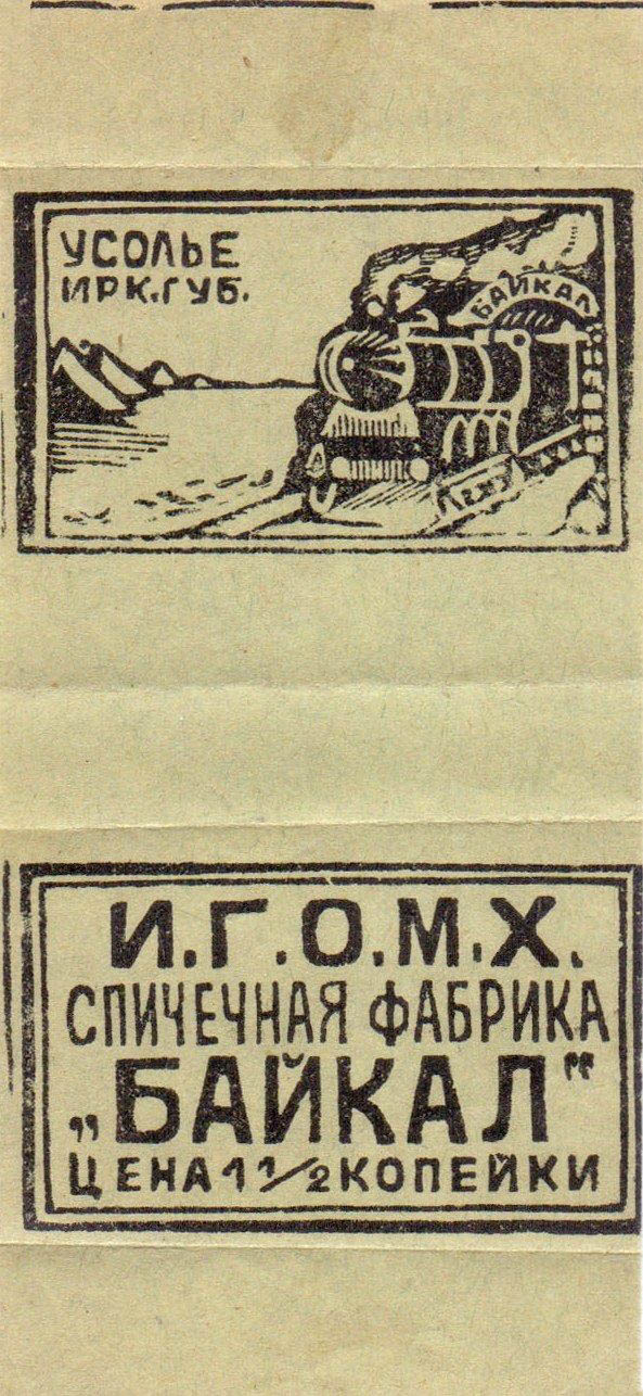 1925. Фабрика Байкал