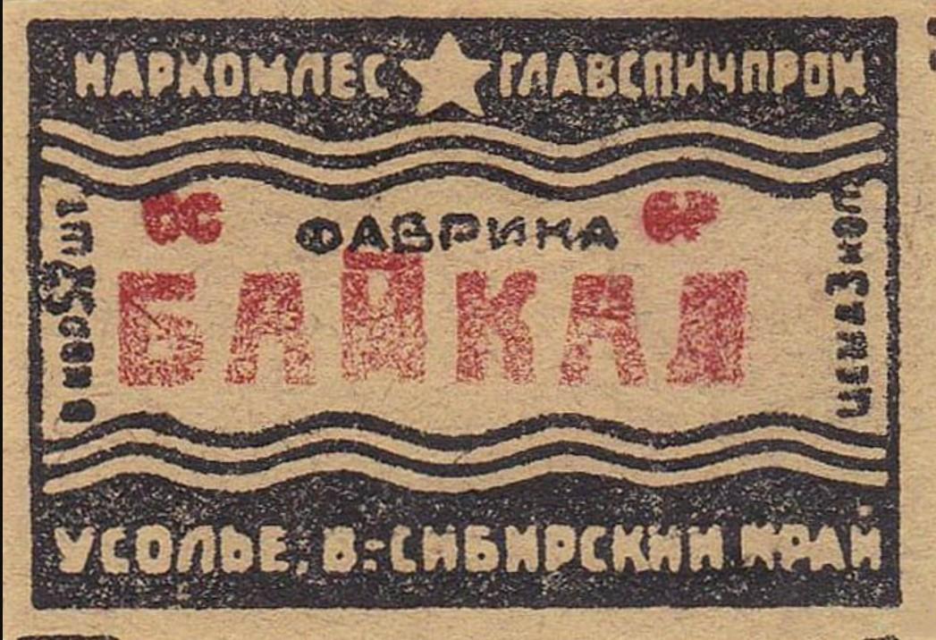 1936. Фабрика Байкал