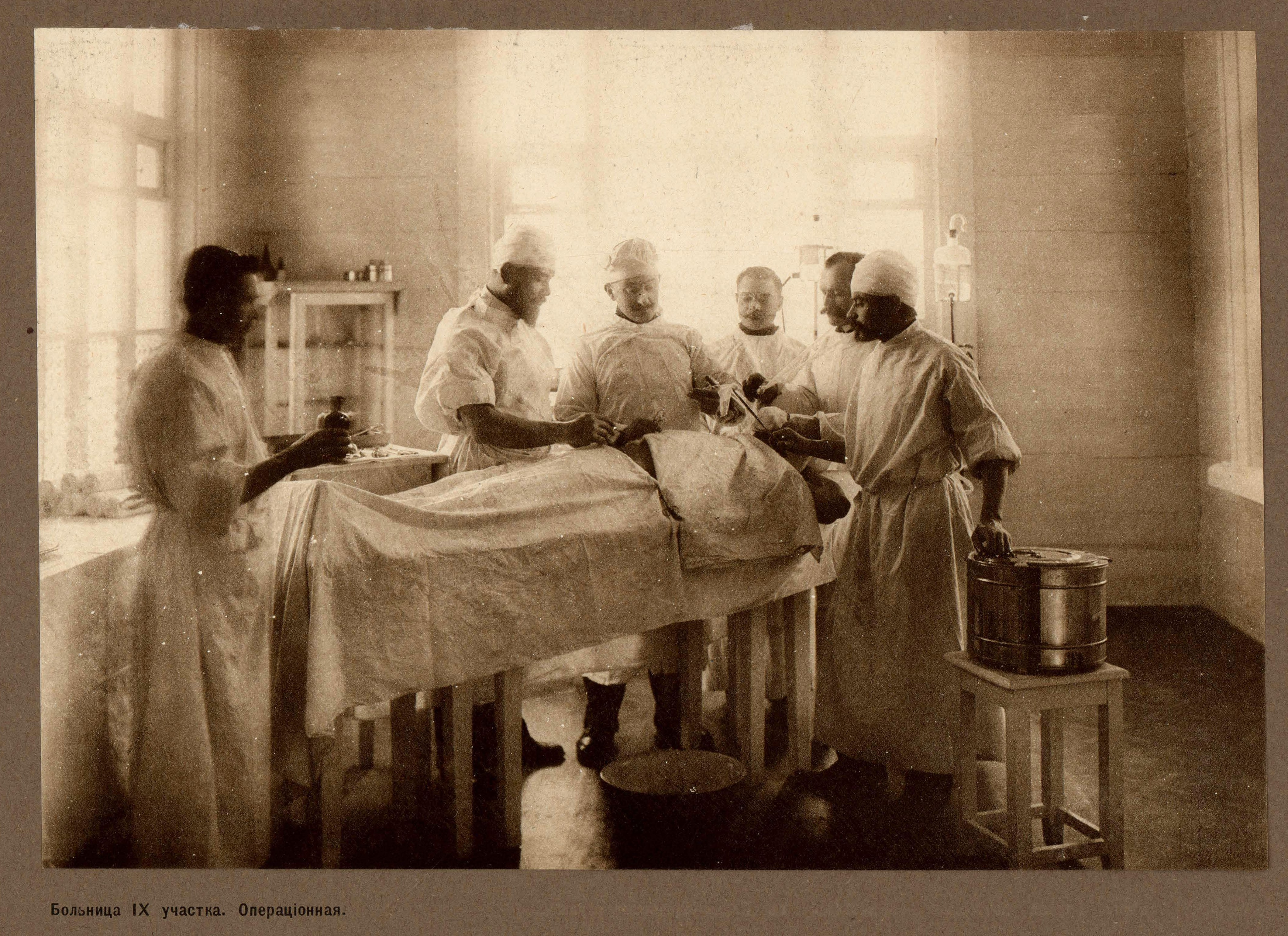 Больница IX участка. Операционная