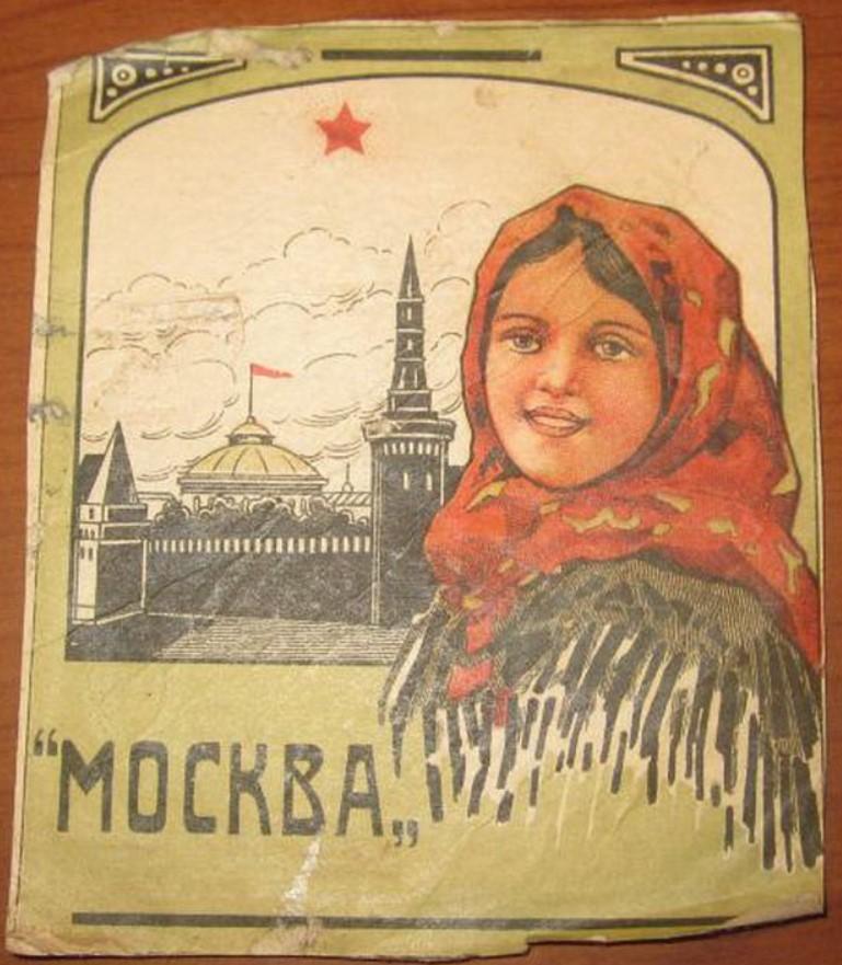 Папиросы Москва