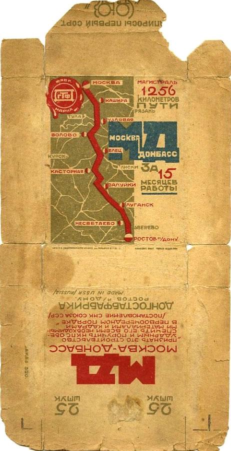 Папиросы Москва-Донбасс