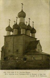 Окрестности Холмогор. Чухчерьма. Ильинская церковь. Северный фасад