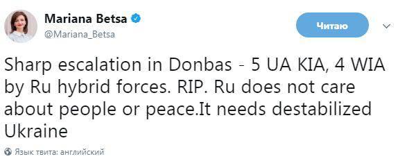 России нужен не мир, а дестабилизация в Украине, - МИД об эскалации на Донбассе