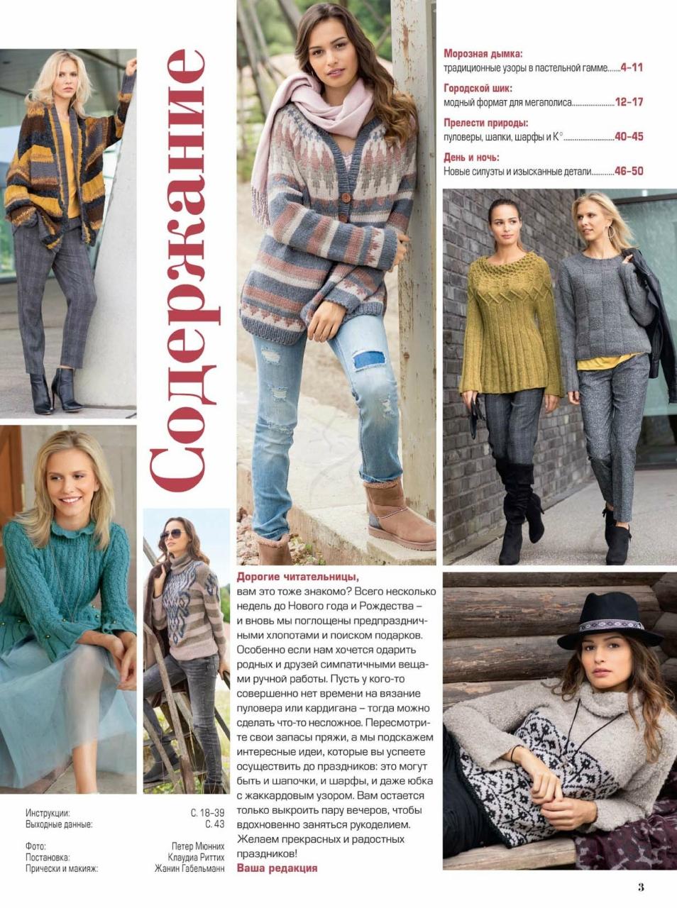 Журнал «Сабрина» №12 2017 (1)