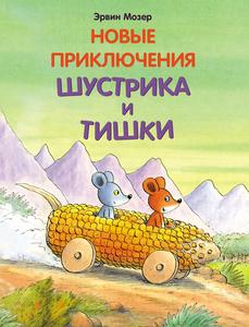shystrik_i_tishka-2-cover.png