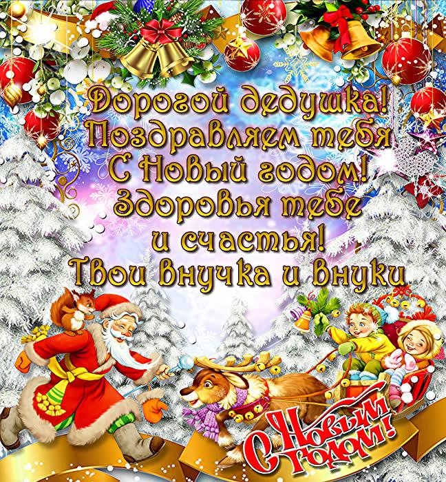 С Новым годом Открытки Поздравления Дедушке