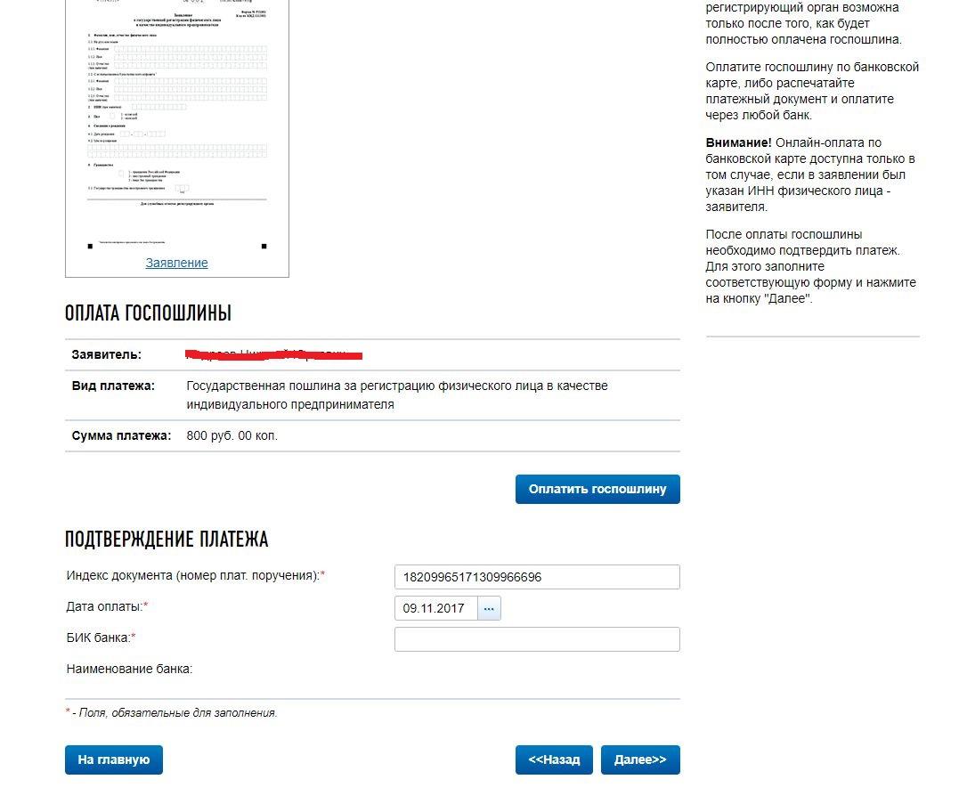 регистрация ооо ифнс кемерово