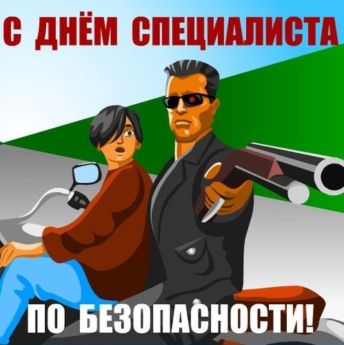 День специалиста по безопасности! Поздравляем