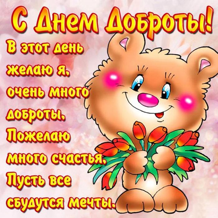 13 ноября. Всемирный день доброты. Счастья, исполнения мечты открытки фото рисунки картинки поздравления