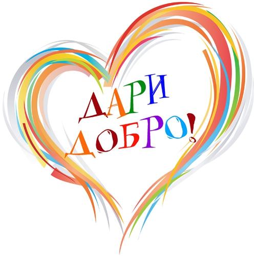 Открытки. Всемирный день доброты. Дари добро. Сердце
