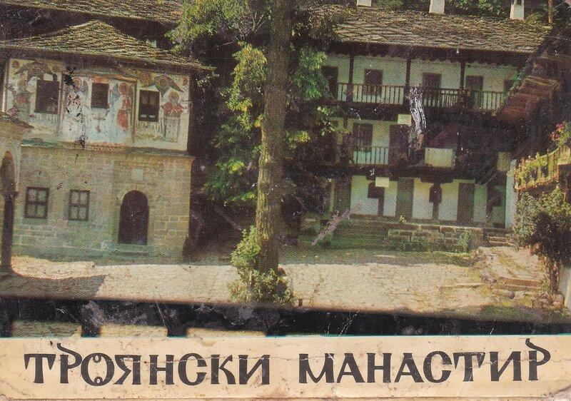 Троянский монастырь Успения Богородицы в Болгарии