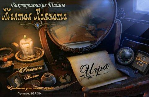 Викторианские тайны: Желтая комната | Victorian Mysteries: The Yellow Room (Rus)