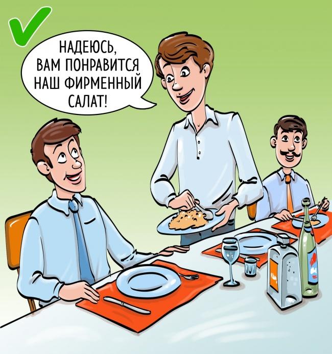 3. Молча накладываем себе салат    Если выудачно сидите напротив общего блюда,